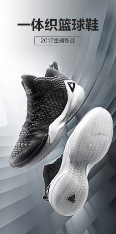 一体织篮球鞋